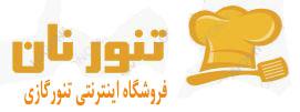 تنور نان | فروشگاه تخصصی تنور گازی